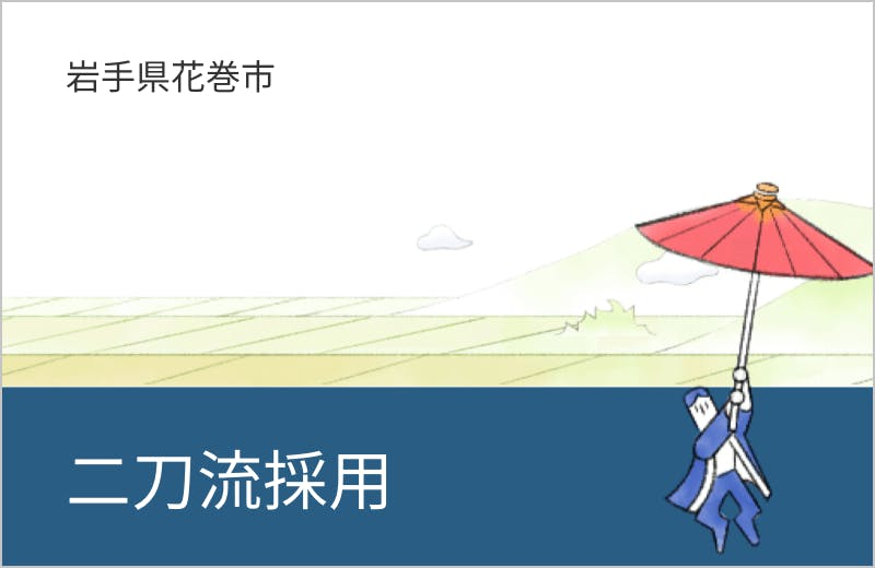 Promotion nitoryu
