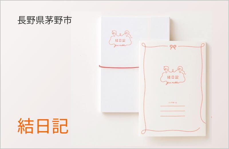 Promotion yuinikki